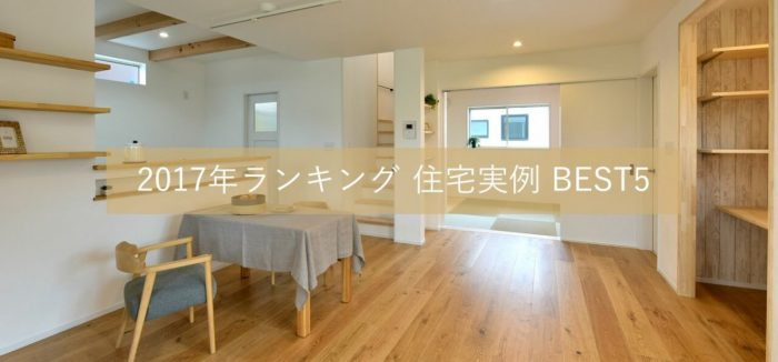 喜々津ホーム2017年住宅実例ランキング