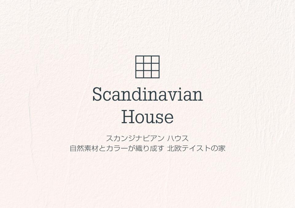 スカンジナビナンハウスのロゴ