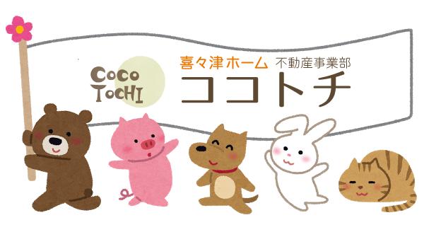 ココトチ_旗振り