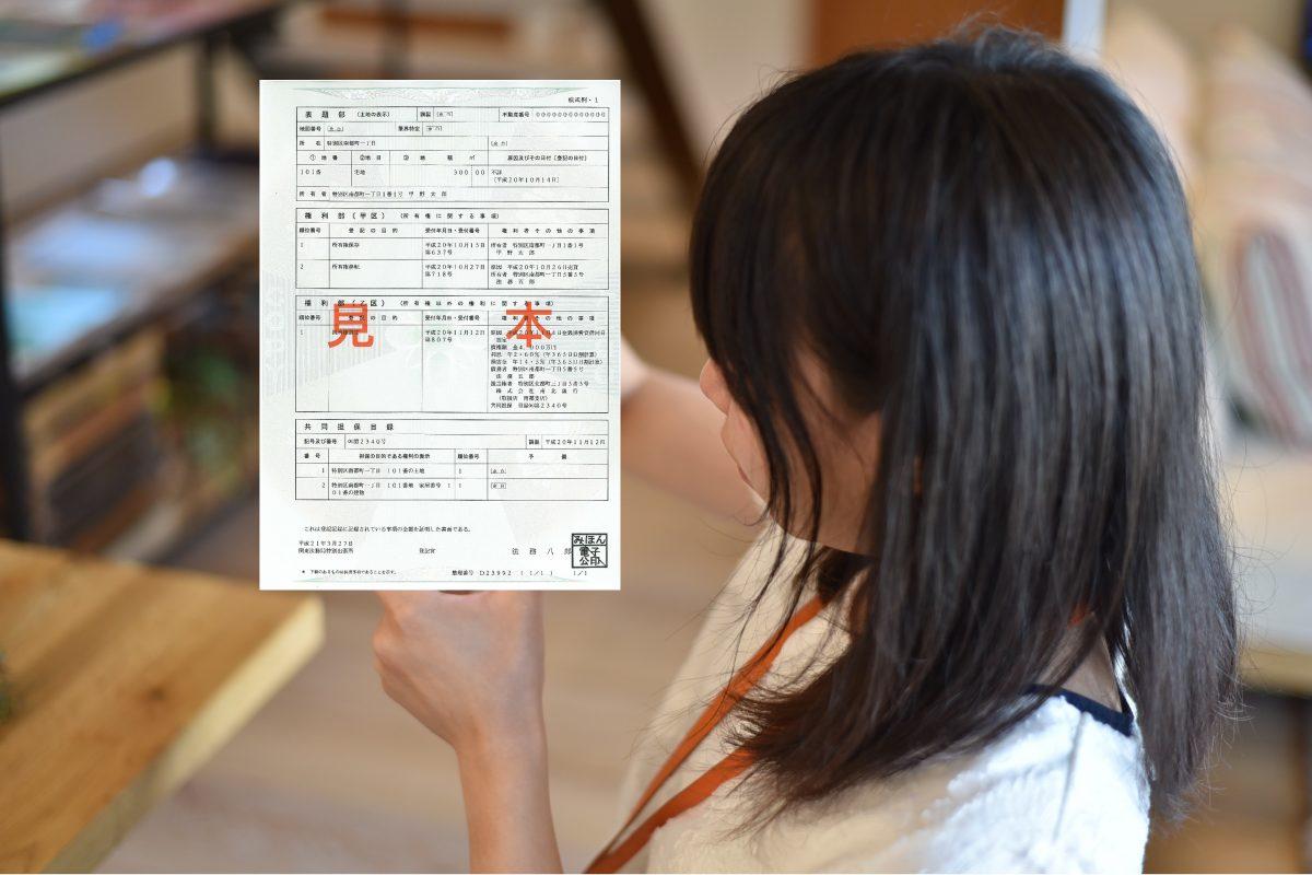 登記事項証明書(登記簿謄本)①~不動産豆知識1~