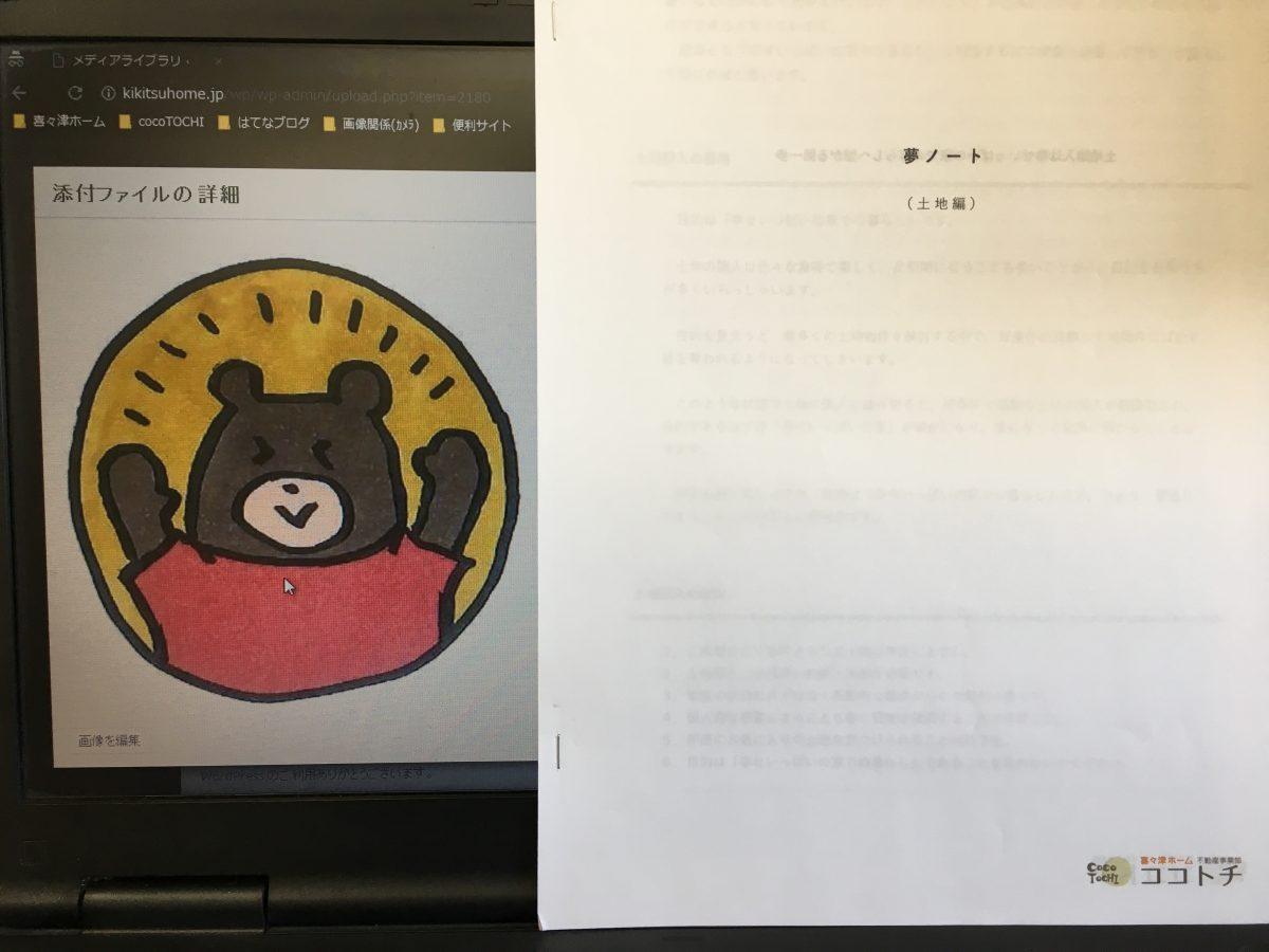 夢ノート_土地編