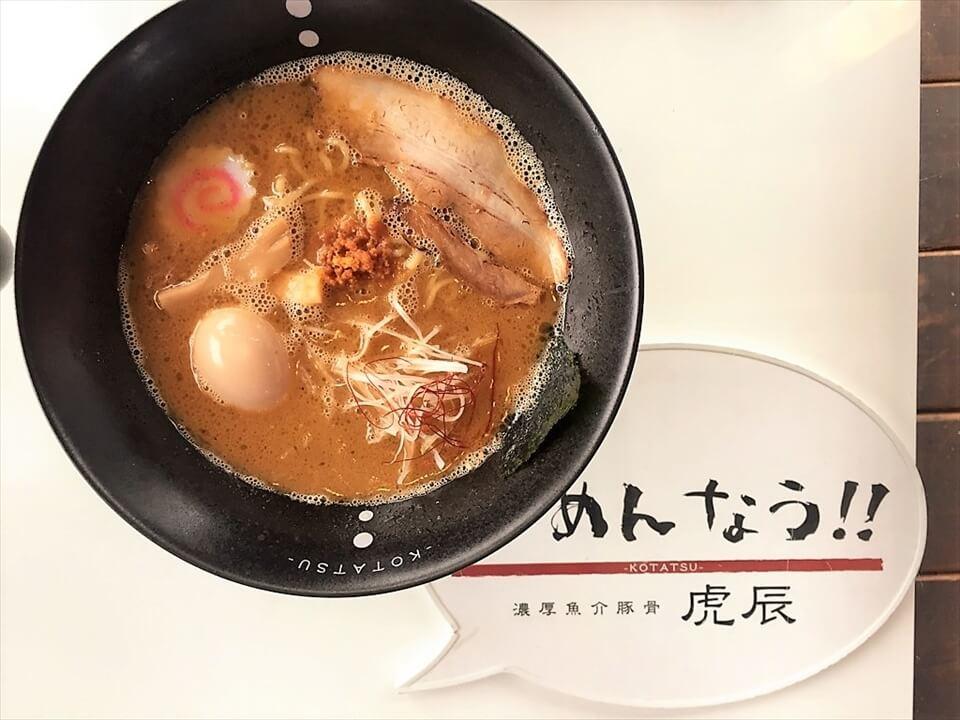 ミホの長崎グルレポ第8話_諫早市『虎辰(こたつ)KOTATSU』ラーメン・つけ麺