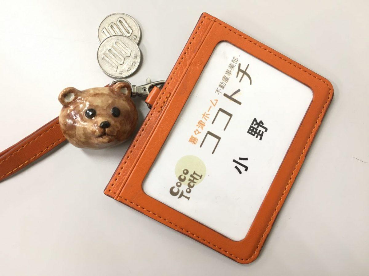 クマとお金