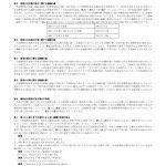 仲介手数料について② ~不動産豆知識3~