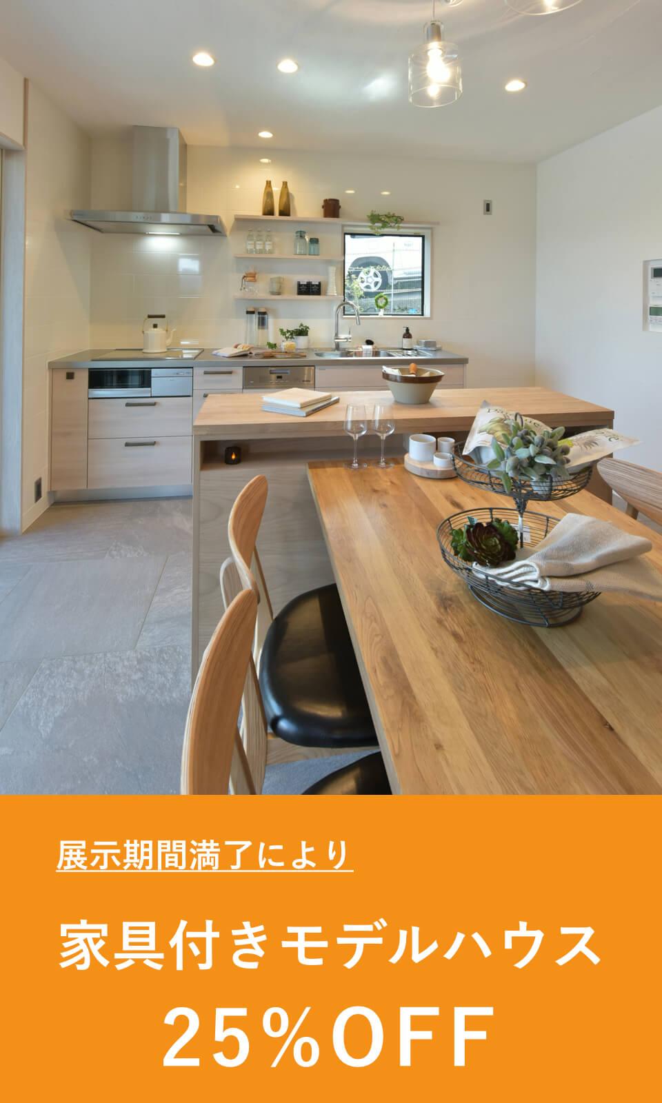 展示期間満了に付き25%OFF‼︎ 家具付きモデルハウス 好評販売中!!