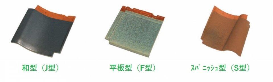 喜々津ホーム標準仕様の屋根材① ~陶器瓦~