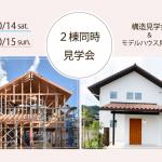 2棟同時見学会【構造見学会&モデルハウス】