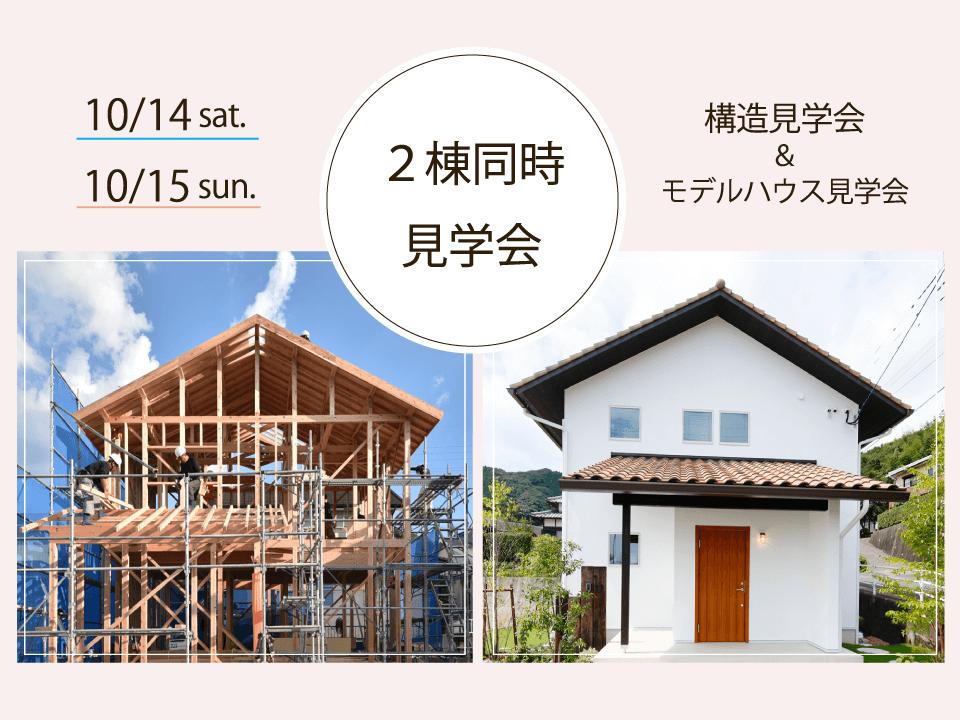 【開催済み】2棟同時見学会【構造見学会&モデルハウス】