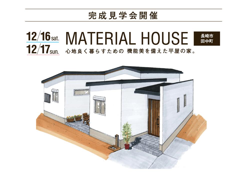 【開催済み】長崎市田中町で開催する注文住宅の完成見学会