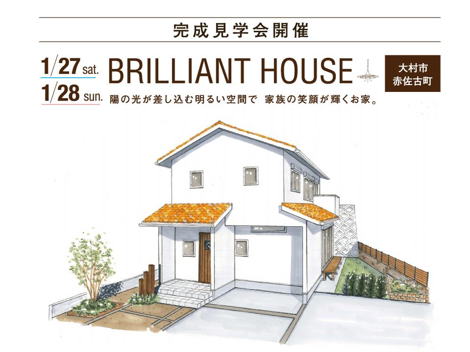 【開催済み】大村市赤佐古町で開催する注文住宅の完成見学会