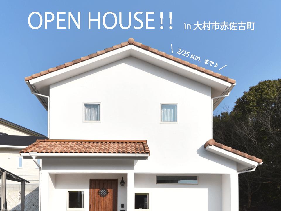 【開催済み】【OPEN HOUSE】大村市赤佐古町の注文住宅