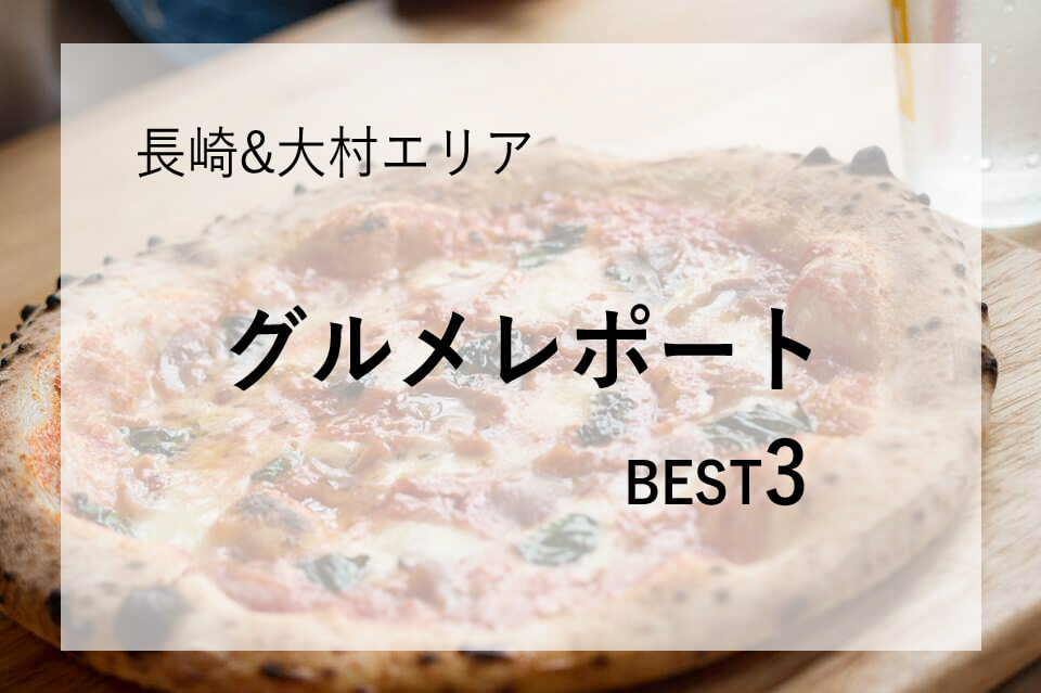 2017年 喜々津ホームブログ BEST3 ~グルメ編~