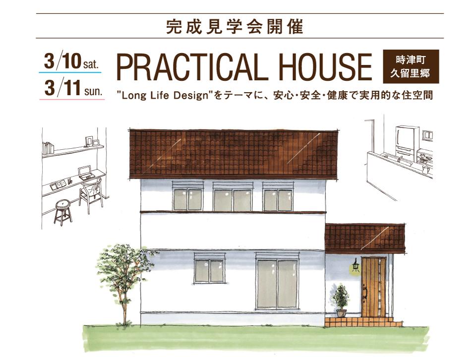 【開催済みです】西彼杵郡時津町久留里郷で開催する注文住宅の完成見学会