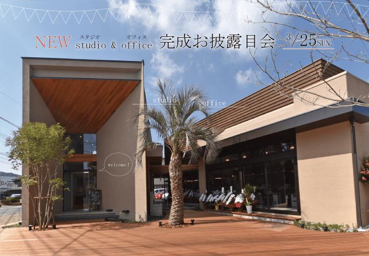 【開催済み】NEW studio & office 完成お披露目会~OB様~