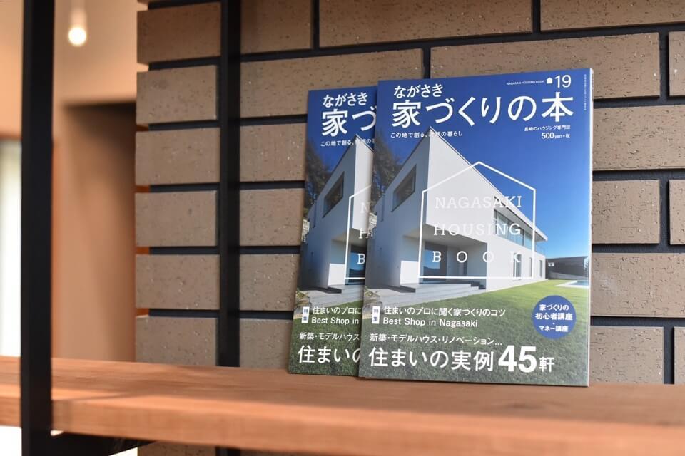 ながさき家づくりの本 Vol.19