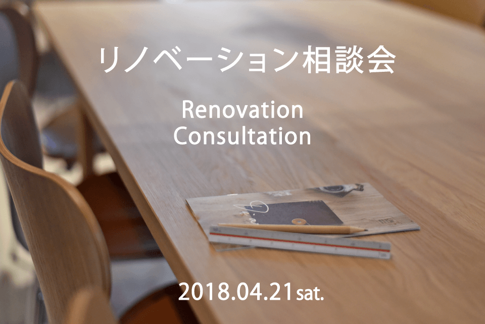 【開催済み】4/21sat. リノベーション相談会