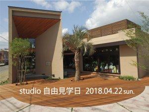 studio_kengaku