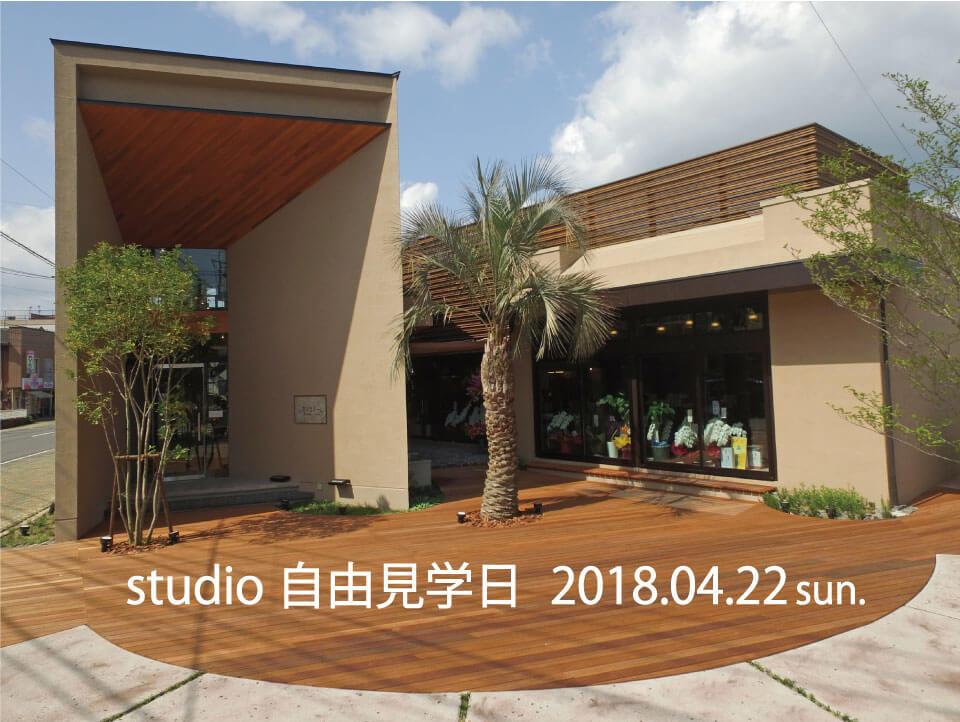 【開催済み】4/22sun.  スタジオ自由見学日◆予約制◆