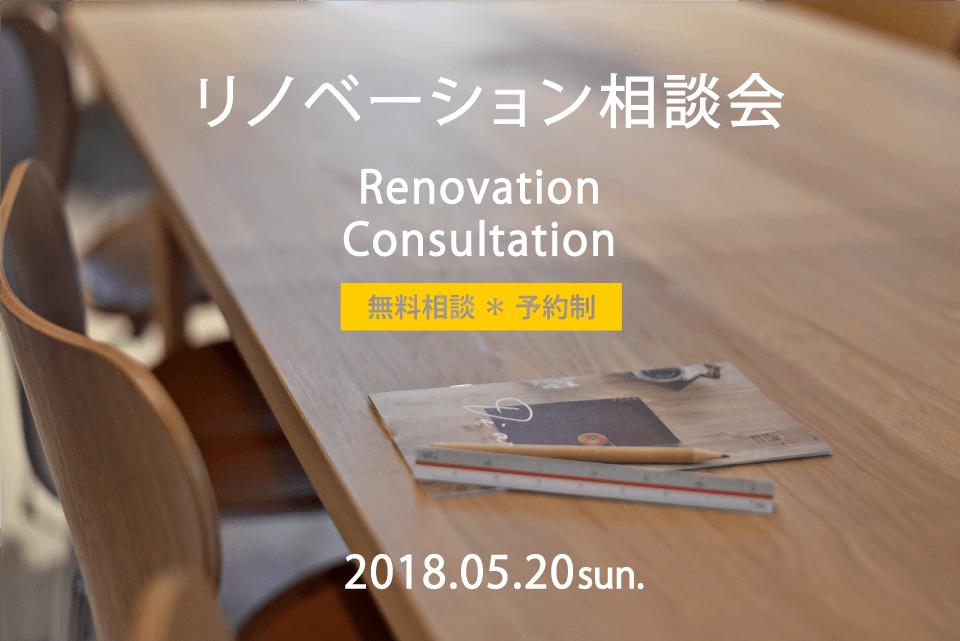【開催済み】5/20sun. リノベーション相談会
