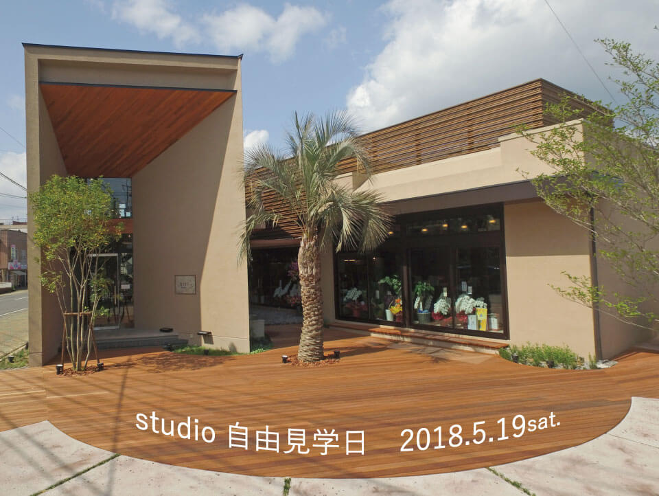 【開催済み】5/19sat.  スタジオ自由見学日