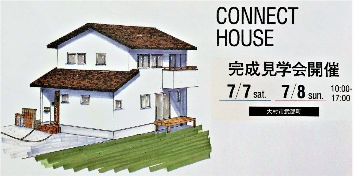 S様邸_完成見学会_サンプル