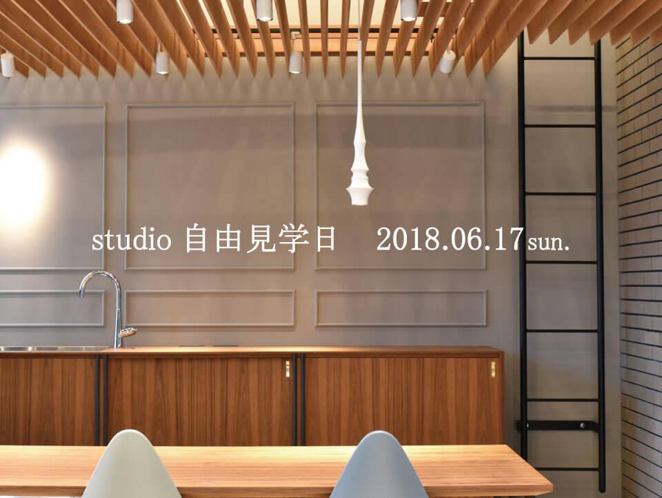 【開催済みです】6/17sun.  スタジオ自由見学日