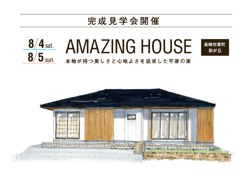 【開催済みです】長崎市東町で開催する注文住宅の完成見学会