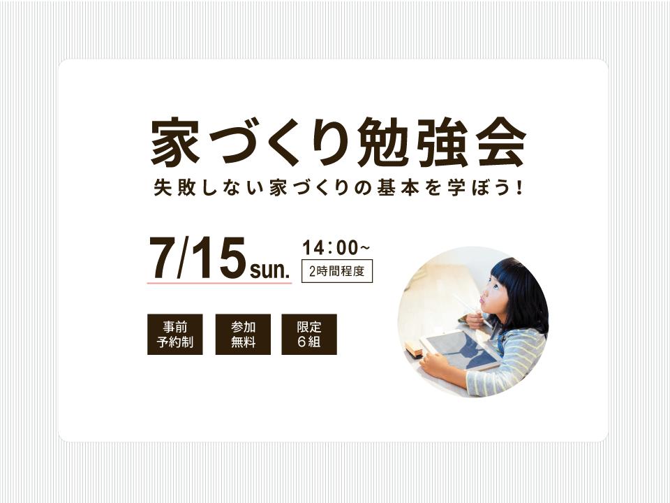 【開催済みです】家づくり勉強会◆事前予約制・参加無料・限定6組◆