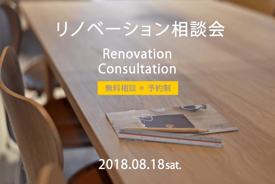 【開催済みです】8/18sat. リノベーション相談会◆事前予約制◆