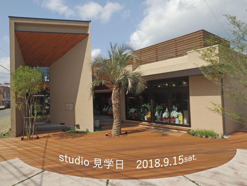 スタジオ見学日9/15sat.