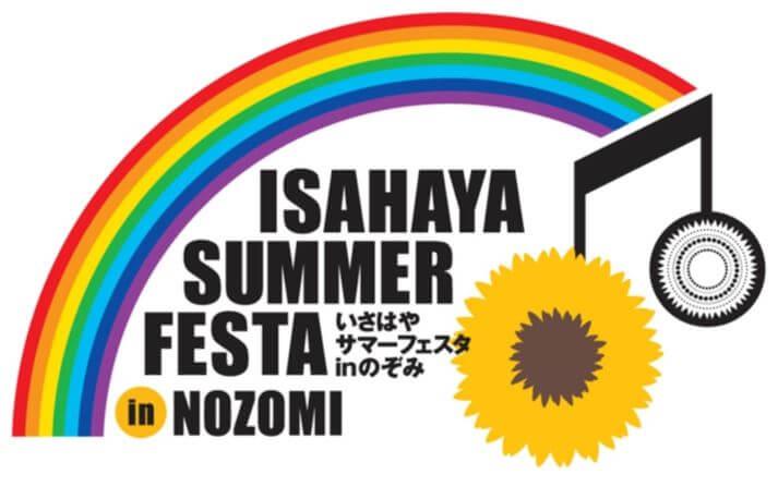 ISAHAYA SUMMER FESTA in NOZOMI