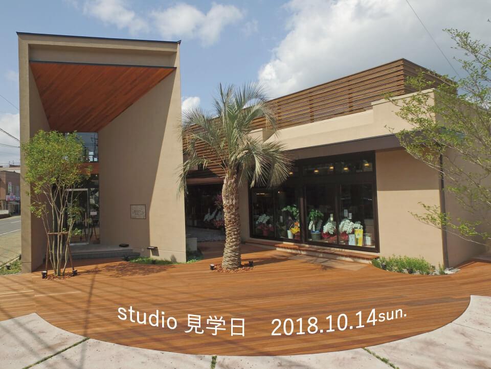 スタジオ見学日10/14sun.