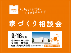 kikitsuhome_soudankai