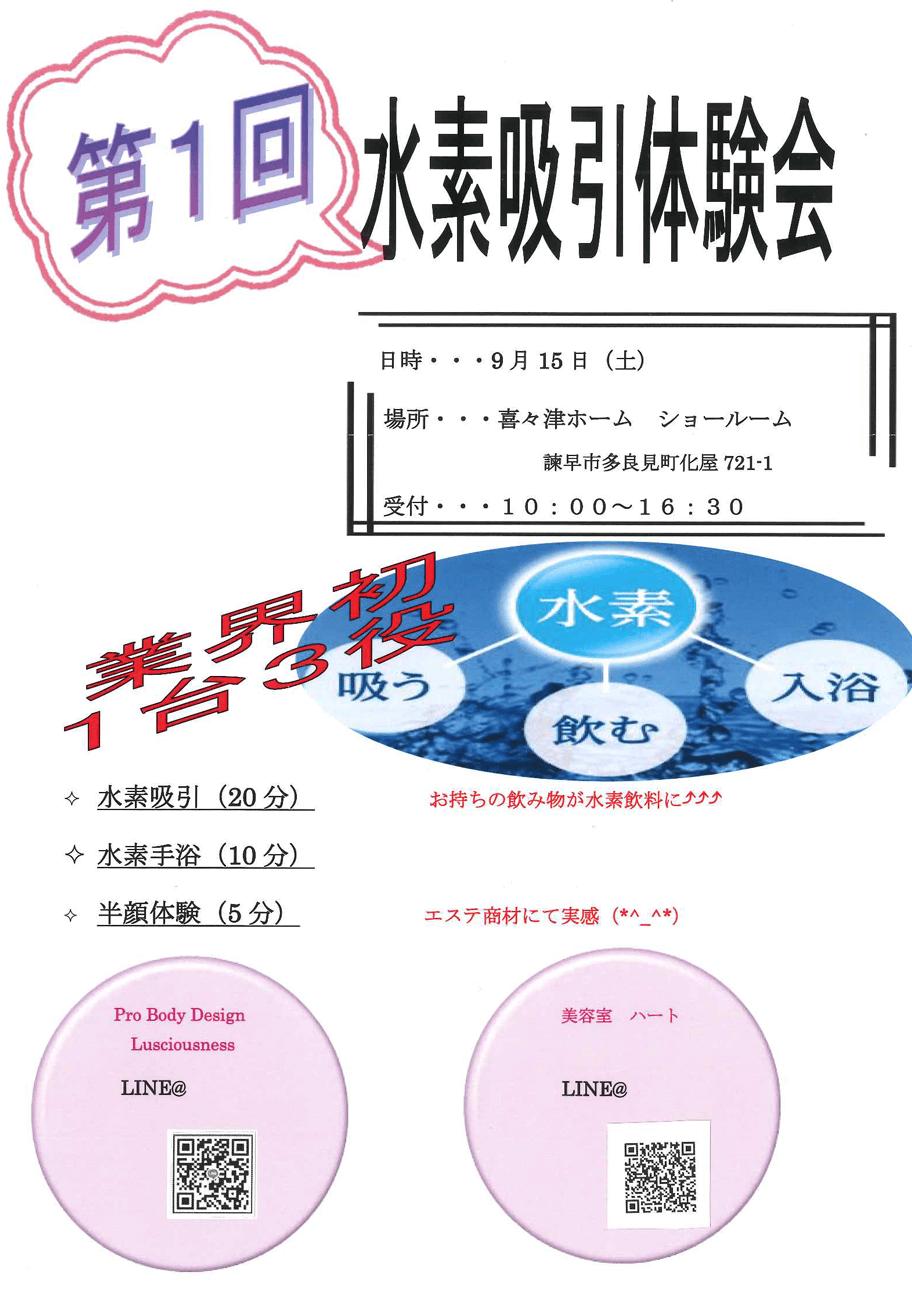 【開催済みです】ProBodyDesignさんイベント◆水素吸引体験会 9/15sun.