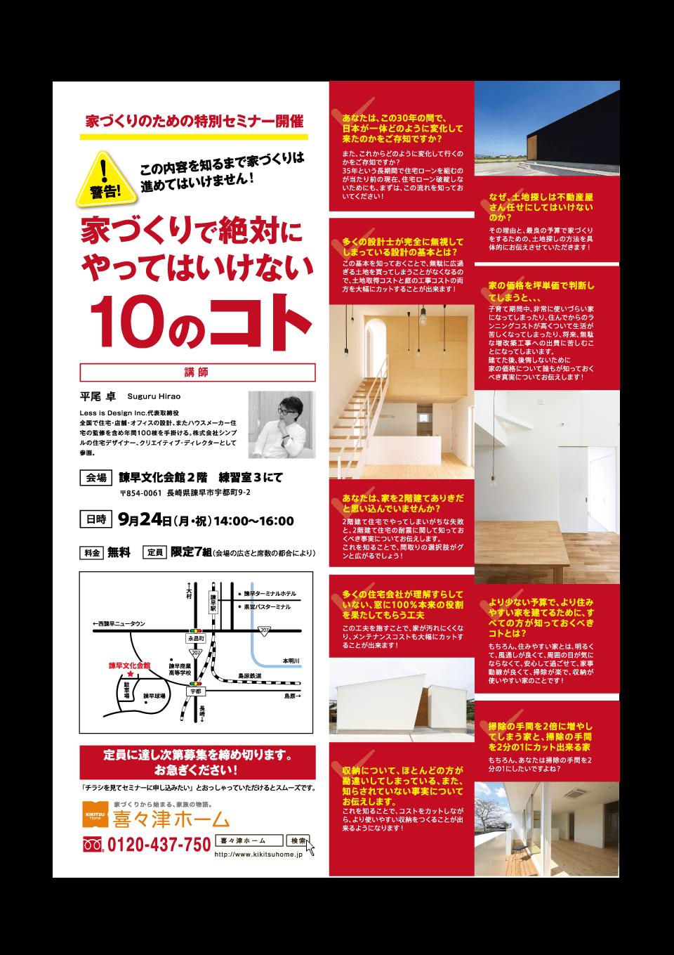 【開催済みです】家づくりのための特別セミナー開催◆事前予約制◆参加費無料◆限定7組
