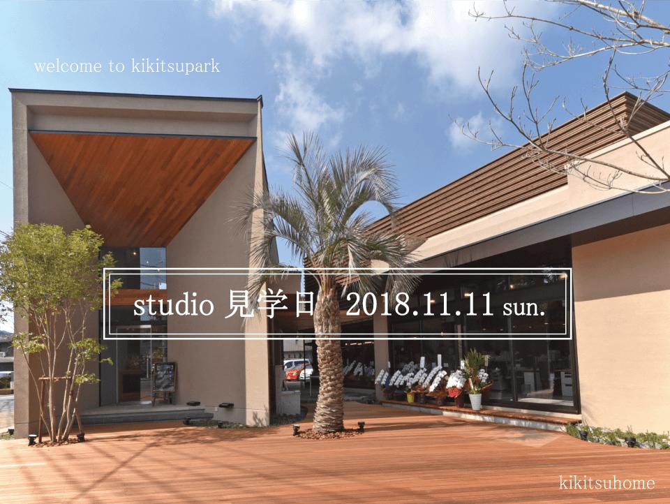 【開催済みです】スタジオ見学日11/11sun.
