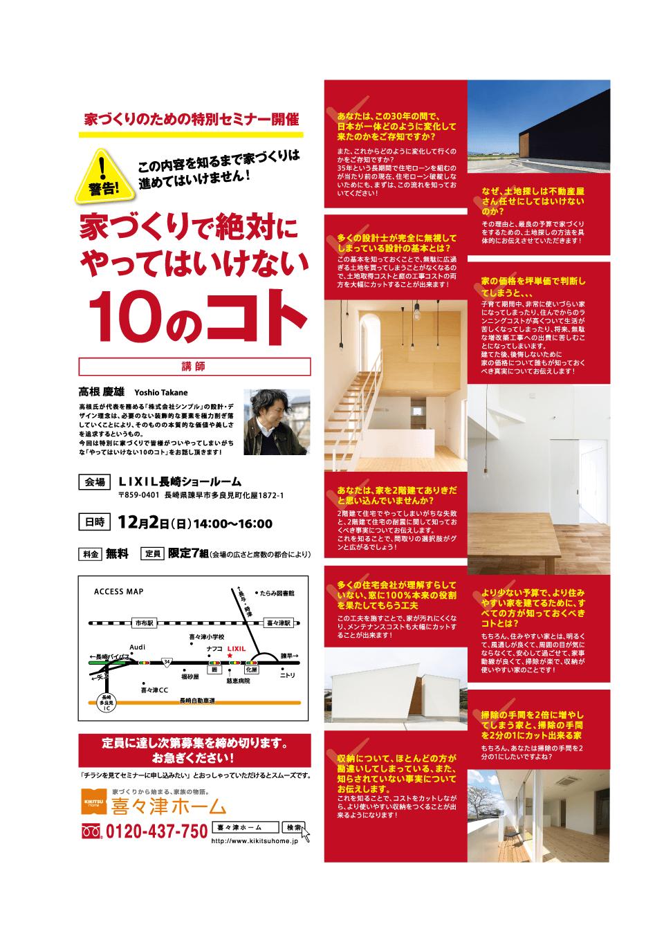 seminar1_kikitsuhome