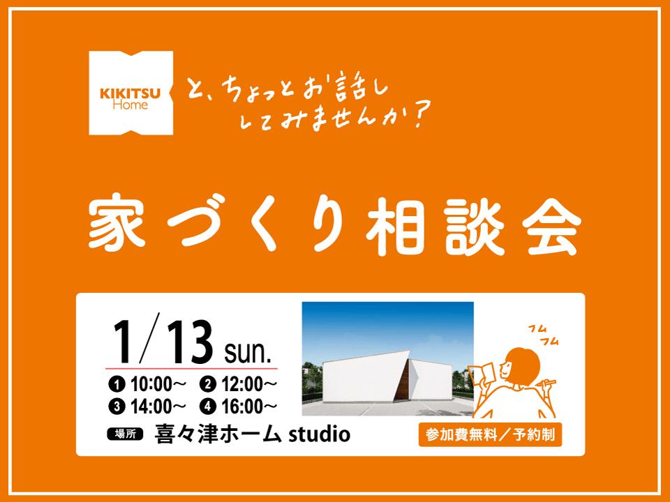 【開催済みです】家づくり相談会 ◆参加費無料◆事前予約制