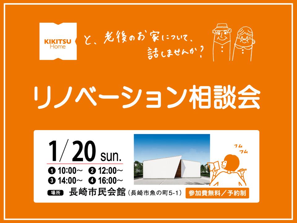 【開催済み】リノベーション相談会 ◆参加費無料◆事前予約制