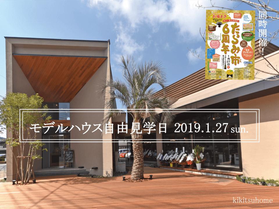 【開催済みです】モデルハウス自由見学日1/27sun. 『たらみ市』同時開催!