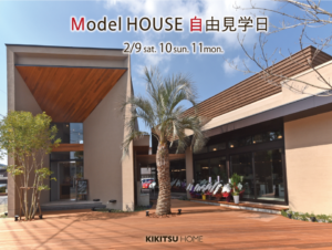 modelhouse_kengaku