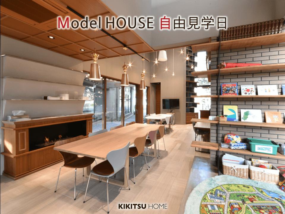 【開催済みです】モデルハウス自由見学日3/9(土)・10(日)