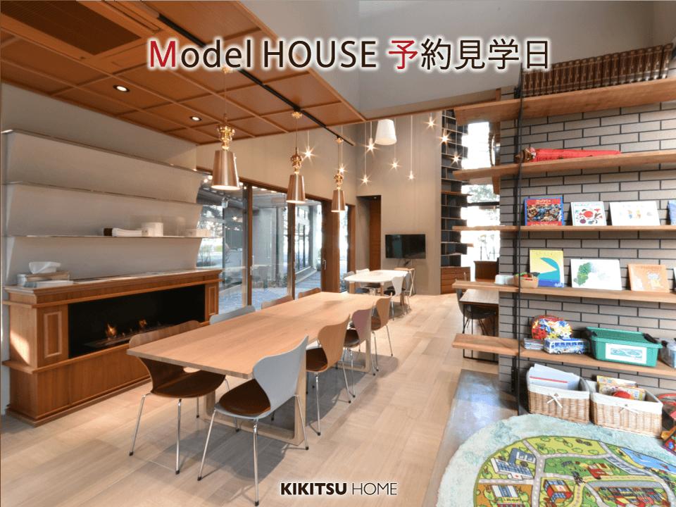 【開催済みです】モデルハウス予約見学日5/11(土)・12(日)