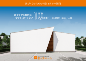 seminar_kikitsuhome