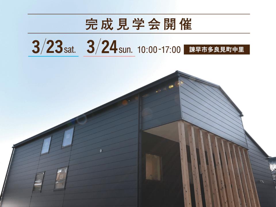 【開催済みです】諫早市多良見町で開催する注文住宅の完成見学会