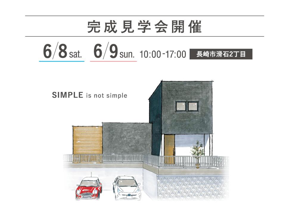 【開催済みです】長崎市滑石2丁目で開催する注文住宅の完成見学会