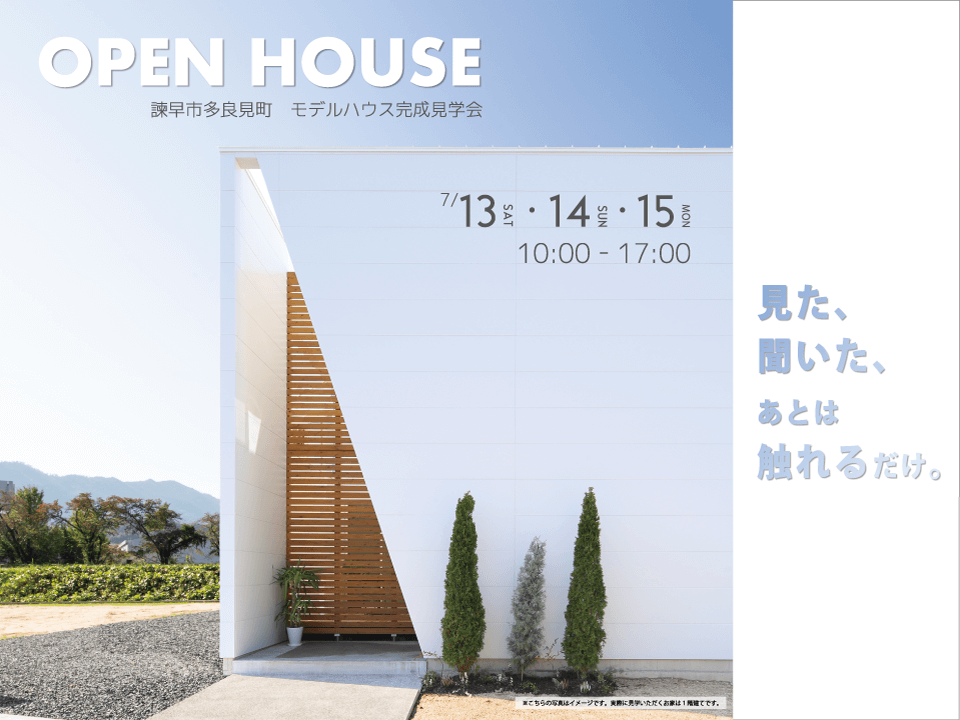 kikitsuhome_modelhouse_kengaku