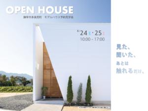 modelhouse_kenagku