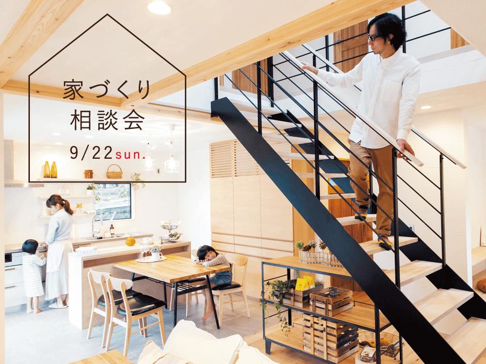 【開催済み】家づくり予約相談会