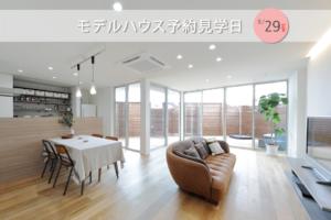 kikitsuhome_modelhouse